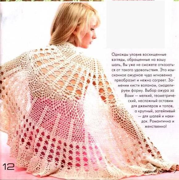 Шаль чешуйки - Вязание и шитье.  Описание: простые рисунки для шали...