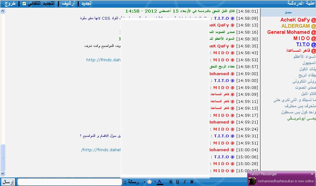 كافية العرب اكبر منتدى عام فى تاريخ احلى منتدى  14-08-10