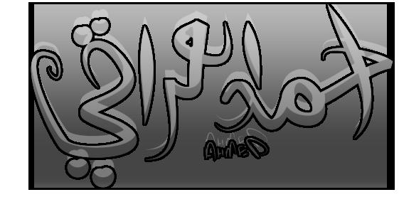 كن لزوجتك كما تحب أن تكون لك Ahmed10