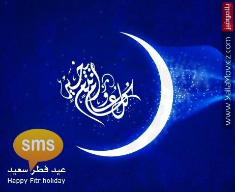 رسائل عيد الفطر المبارك 2012