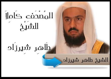 المصحف كاملا للشيخ شيرزاد طاهر برابط مباشر 22210