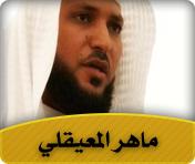المصحف كاملا للشيخ ماهر المعيقلي برابط مباشر 345d9d10