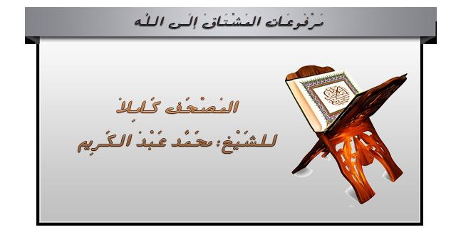 حصريا المصحف كاملا لمحمد عبد الكريم بروابط مباشرة  Quran-10