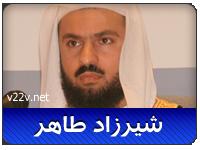 المصحف كاملا للشيخ شيرزاد طاهر برابط مباشر Sherza10