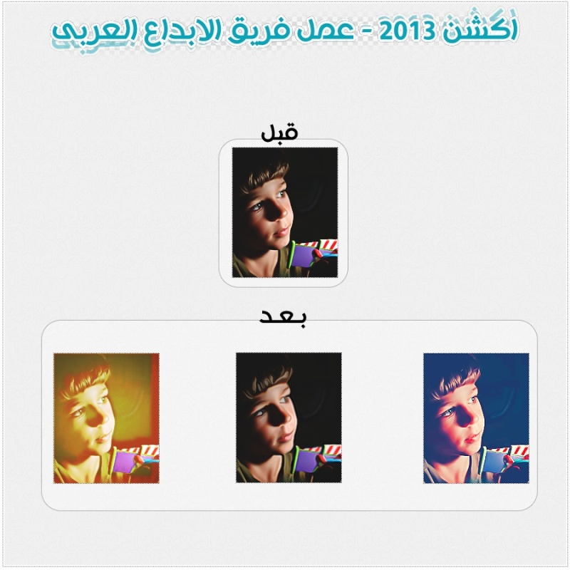 اكشن حصري 2013 - عمل فريق الابداع العربى  510