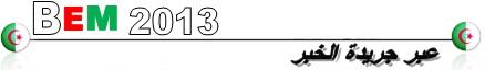 موضوع مقترح من جريدة الخبر في الرياضيات مع الحل لشهادة التعليم المتوسط bem20110.jpg